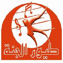 شعار قناة طيور الجنه