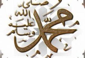 اسم الرسول محمد صلى الله عليه وسلم