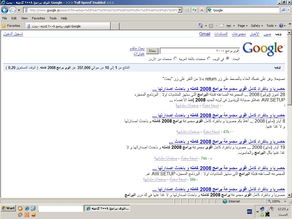 فشل منتدياتنا العربيه