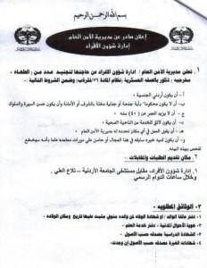 اعلان تجنيد طهاة وسفرجيه في الامن العام الاردني 2011
