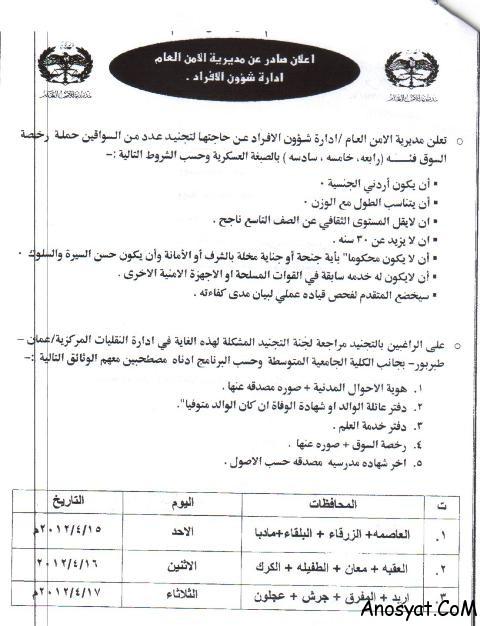 اعلان تجنيد سائقين في الامن العام الاردني 2012